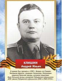 КЛИШИН   Андрей Ильич