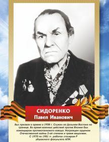 СИДОРЕНКО   Павел Иванович