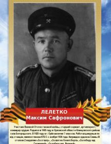 Лелетко Максим Сафронович