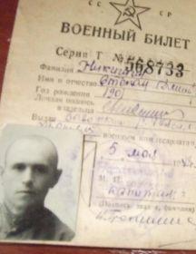 Никишин Степан Дмитриевич