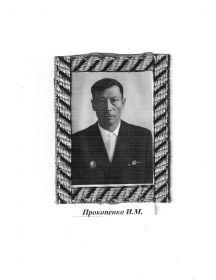 Прокопенко Иван Михайлович