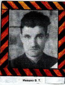 Ивашко Василий Трофимович