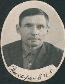 Григорьев Иван Кириллович