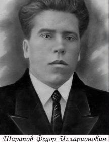 Шарапов Федор Илларионович
