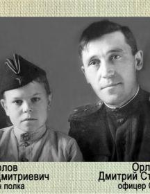 Орлов Дмитрий Степанович