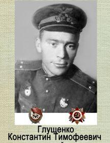 Глущенко Константин Тимофеевич