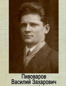 Пивоваров, Василий Захарович