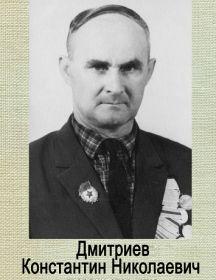 Дмитриев, Константин Николаевич