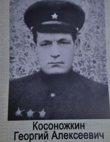 Косоножкин Георгий Алексеевич
