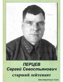 ПЕРЦЕВ Сергей Севостьянович