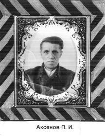 Аксенов Пётр Иванович