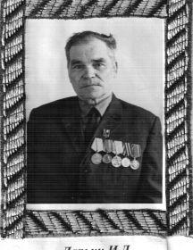 Дарьин Иван Данилович