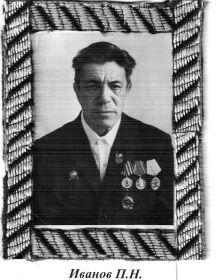 Иванов Пётр Николаевич