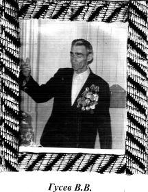 Гусев Василий Вениаминович