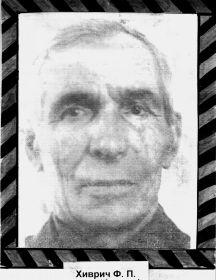 Хиврич Филипп Парамонович