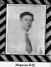Морозов Пётр Прокопьевич
