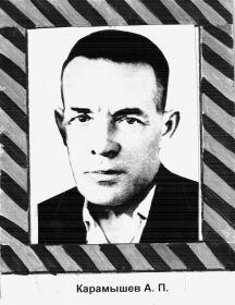 Карамышев Александр Павлович