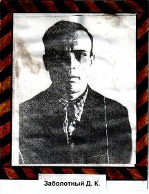 Заболотный Дмитрий Кириллович