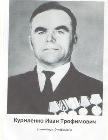 Куриленко Иван Трофимович