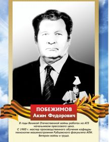 Побежимов Аким Фёдорович