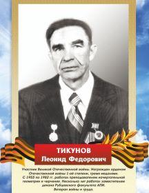Тикунов   Леонид Федорович