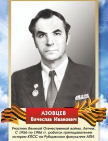 Азовцев  Вячеслав Иванович