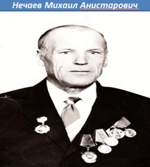 Нечаев Михаил Анистарович