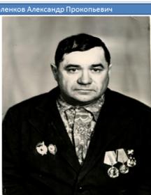 Люленков Александр Прокопьевич
