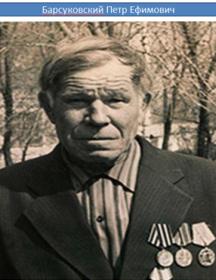 Барсуковский Петр Ефимович