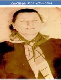 Боженарь Вера Утиновна