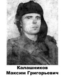 Калашников Максим Григорьевич