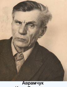 Аврамчук Иван Данилович