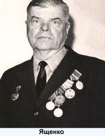 Ященко Иван Ефимович