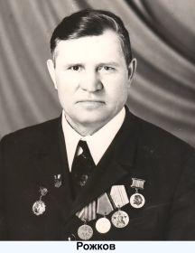 Рожков Дмитрий Иванович