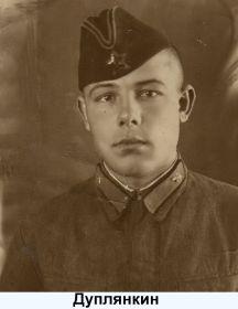 Дуплянкин Михаил Петрович