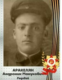 Аракелян Андроник Манукович