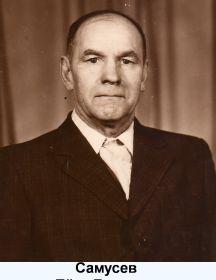 Самусев Петр Егорович
