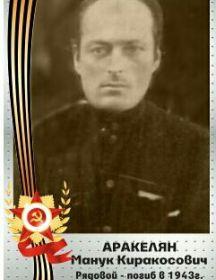 Аракелян (Аракельян) Манук Киракосович (Кугагосович)
