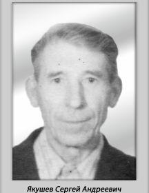 Якушев Сергей Андреевич