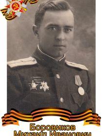 Боровиков Михаил Иванович