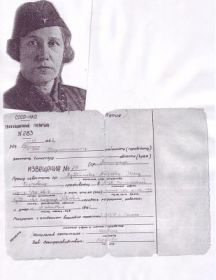 Лундышева Надежда Павловна