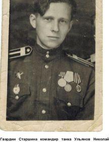 Ульянов Николай Васильевич