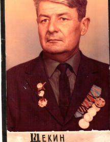 Щекин Петр Иванович