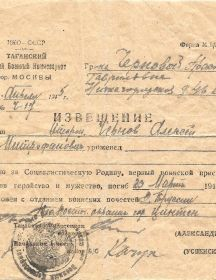 Чернов Алексей Митрофанович