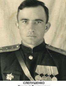 Слепушенко  Василий Дмитриевич