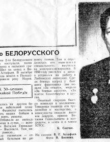 Астафьев Виталий Геннадьевич