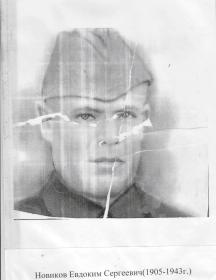 Новиков  Евдоким Сергеевич