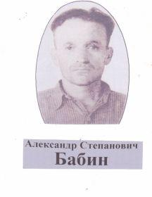 Бабин Александр Степанович