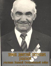 Зимин Дмитрий Петрович