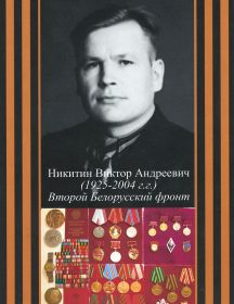 Никитин Виктор Андреевич
